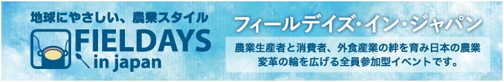 フィールデイズ・イン・ジャパンバナー