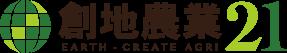 創地農業ロゴ