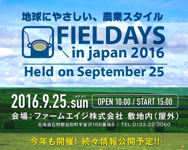 fieldays2016_sns